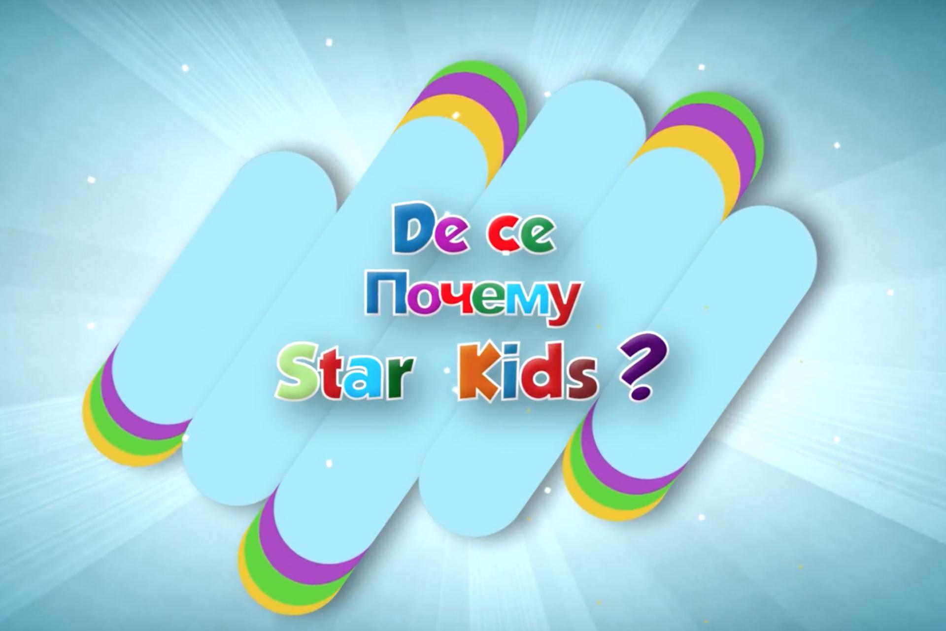 Star Kids — Interview